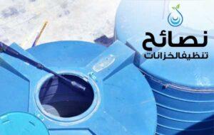كيفية تنظيف الخزانات في الرياض من الأنوار للنظافة