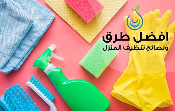 طرق تنظيف المنزل وتعطيره, تنظيف المنزل بسرعة, تنظيف البيت بالصور, تنظيف المنزل وترتيبه, طريقة تنظيف البيت بسهولة, كيفية تنظيف المنزل يوميا, طريقة تنظيف البيت من الغبار